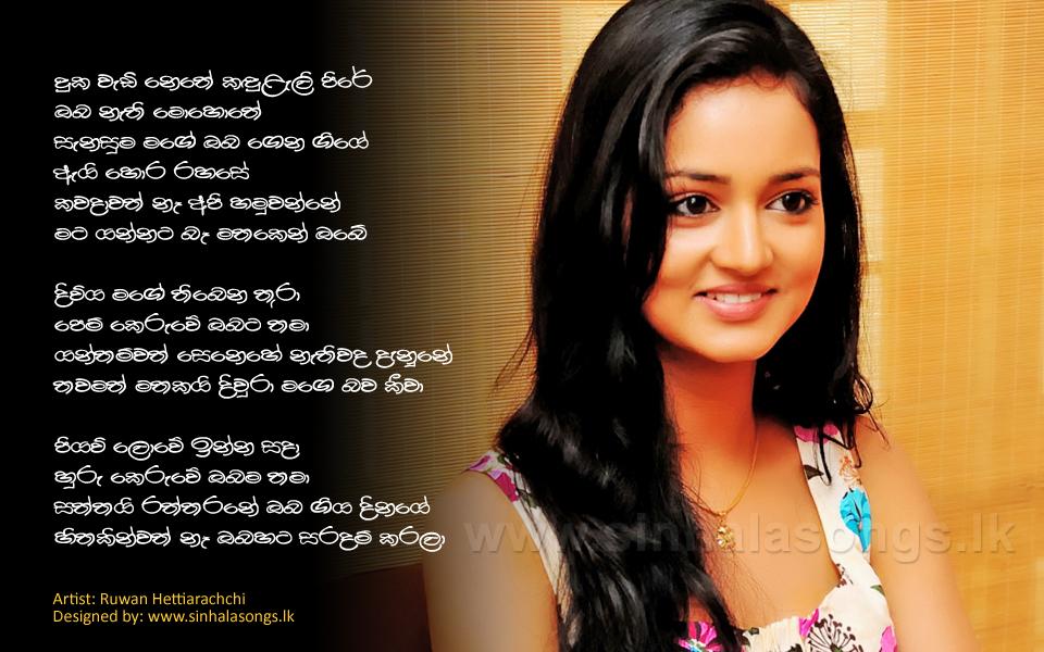New Song Sinhala 2015 | newhairstylesformen2014.com