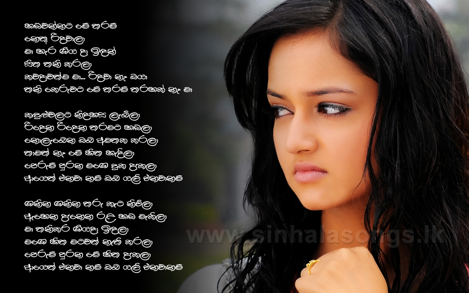 Handawannata Me Tharam Lyrics