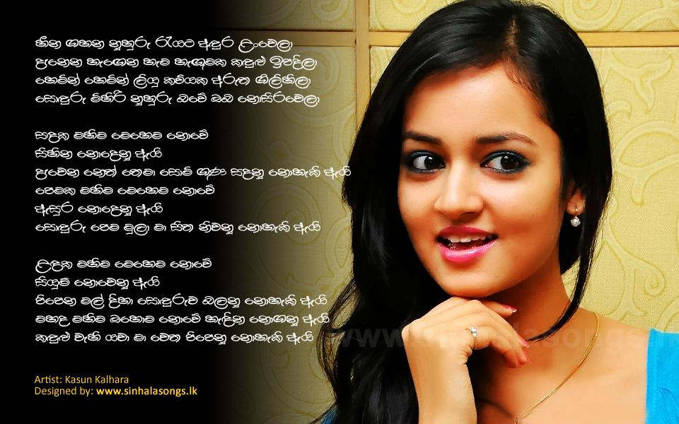 Heena Gahana Lyrics