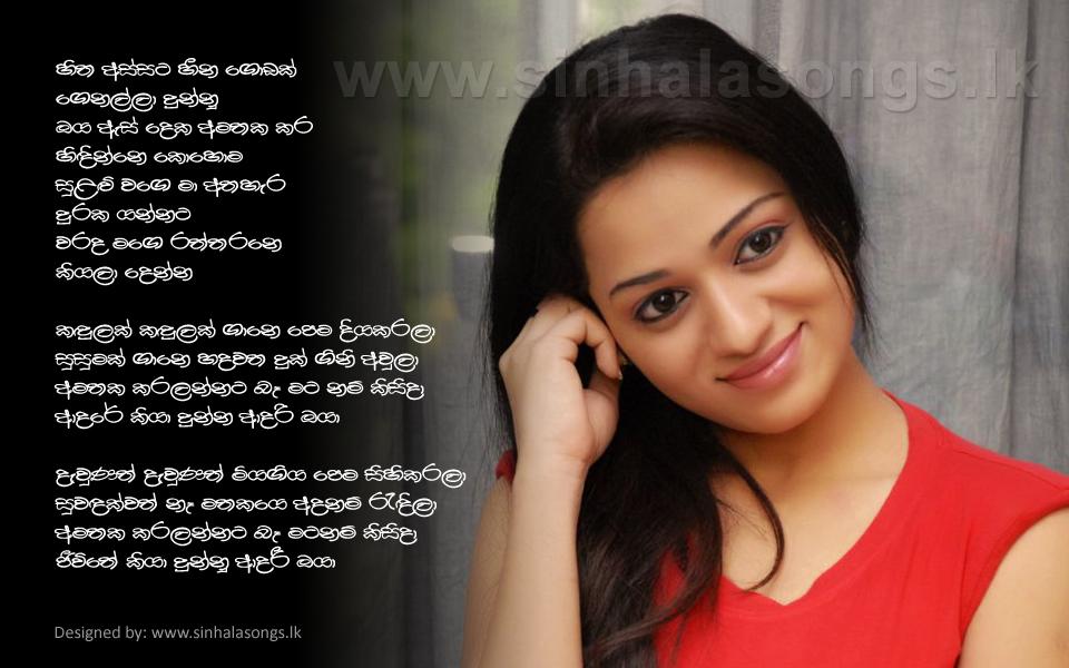 Hitha Assata Heena Godak Lyrics