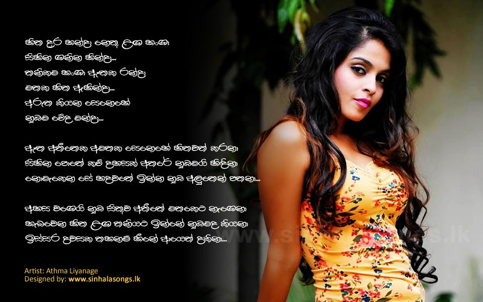 Hitha Dura Handa Lyrics