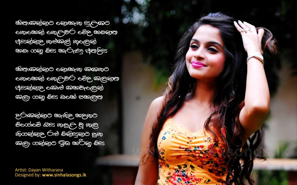 Hitha Gannata Lyrics - Dayan Witharana