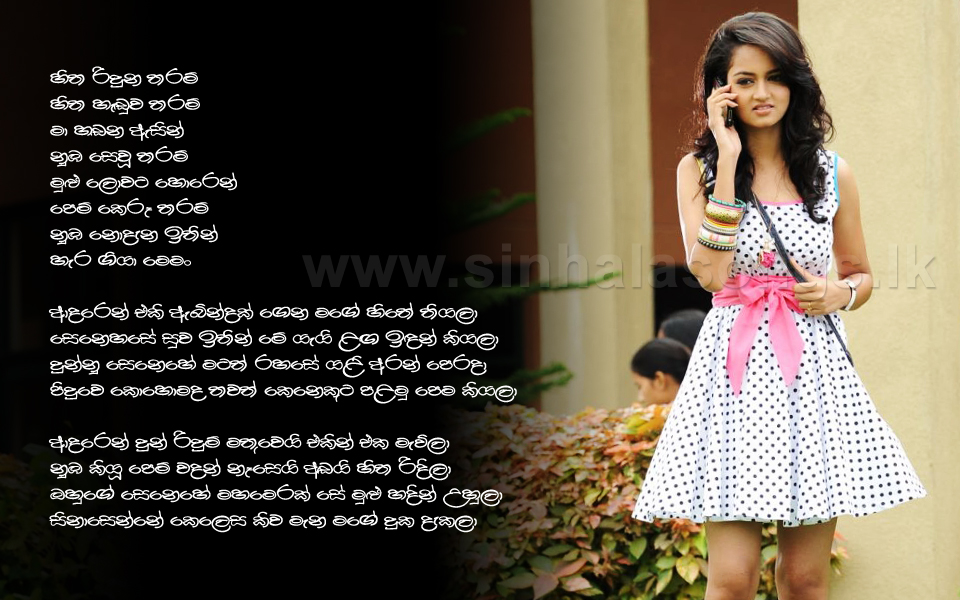 Hitha Riduna Tharam Lyrics