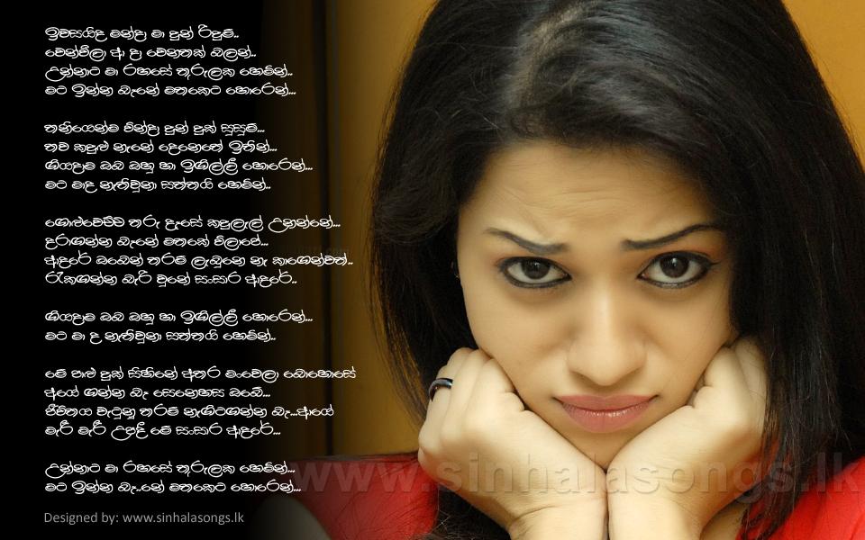 Iwasaida Manda Lyrics - Iwasaida-Manda-Athula-Adikari-n-Samitha-Mudunkotuwa