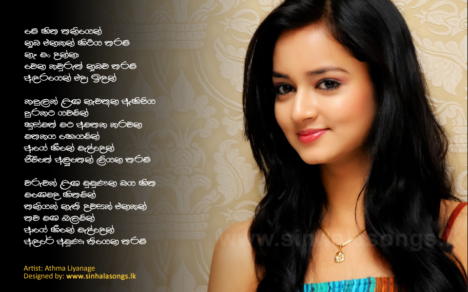 Me Hitha Thaniyen Lyrics