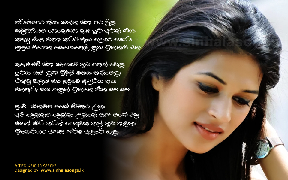 Parissamata Thiyaganna Lyrics