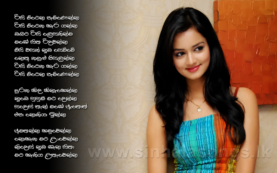 Risi Witeka Paminenna Lyrics