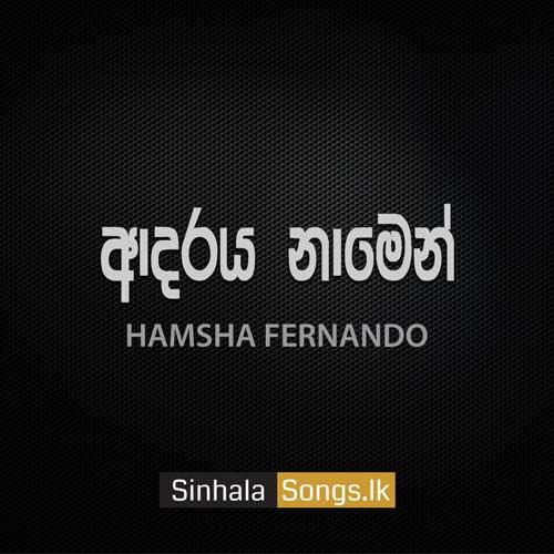 Adaraya Namen - Hamsha Fernando