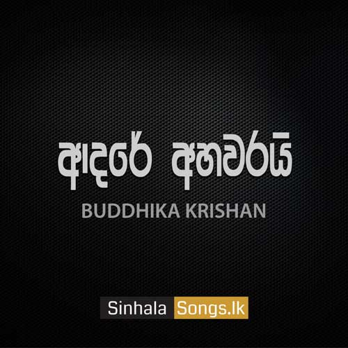Adare Ahawarai Buddhika Krishan