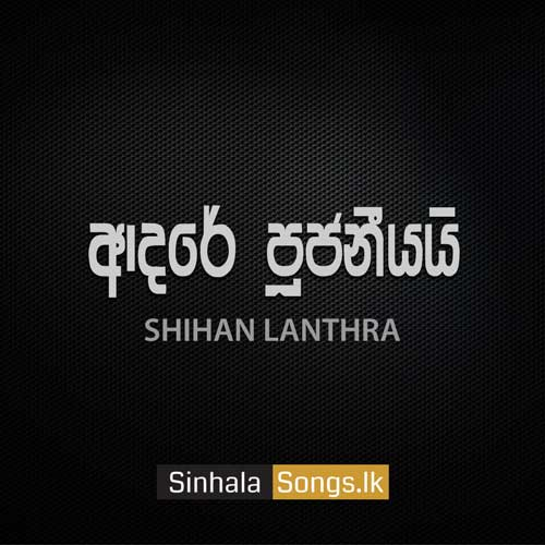 Adare Pujaniyai Shihan Lanthra