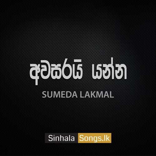Awasarai Yanna Sumeda Lakmal