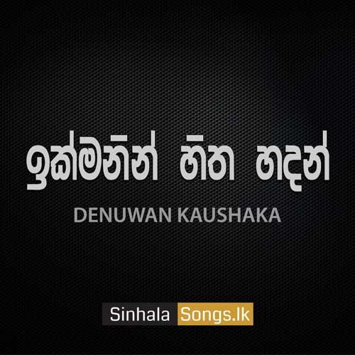Ikmanin Hitha Hadan Denuwan Kaushaka